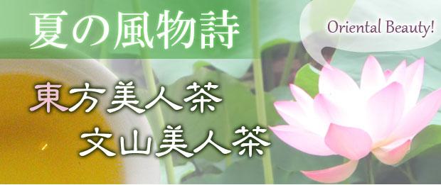 東方美人茶・文山美人茶の販売を開始しました